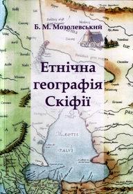 Борис Мозолевський. Етнічна географія Скіфії