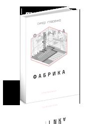 Гласенко Симор.ФАБРИКА : Роман