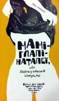 Любов Клименко. Маміглапінатапеї, або любов у Київській кмуналці