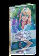 Яровицина Тетяна. ТЕНДІТНА СИЛА : Збірка поезій
